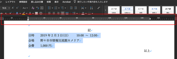 Word for Mac ルーラーの初期状態