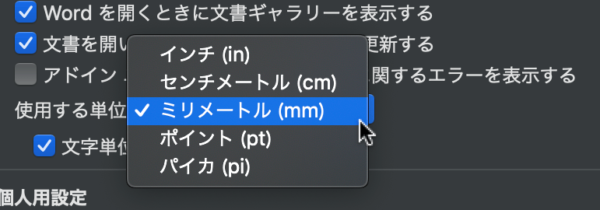 Word for Mac [Word 環境設定]-[使用する単位:]