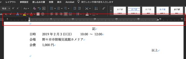 Word for Mac ルーラー 単位:パイカ