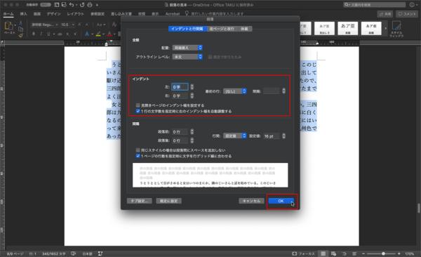 Word インデント解除 段落ダイアログボックス