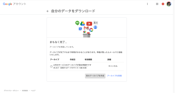 Google+データダウンロード