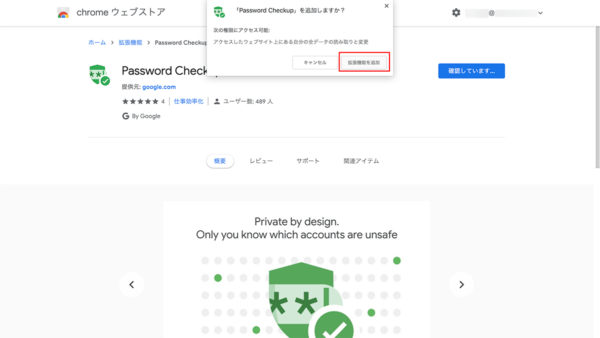 Chrome 拡張機能「Password Checkup」