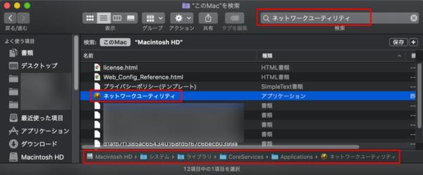 MacでPing
