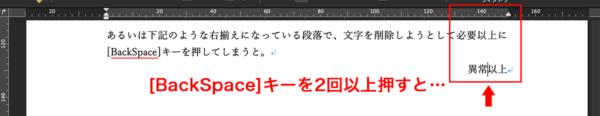 WordでBackSpaceで右インデントが設定される