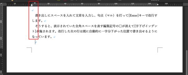 Word 行頭のスペースがインデントに変更される