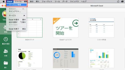 Office製品情報の確認 Mac