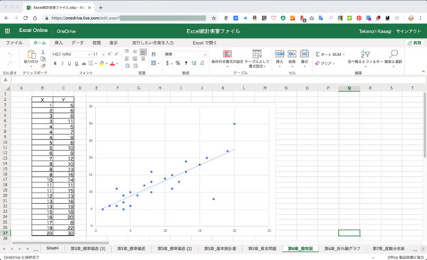 Office Online Excel