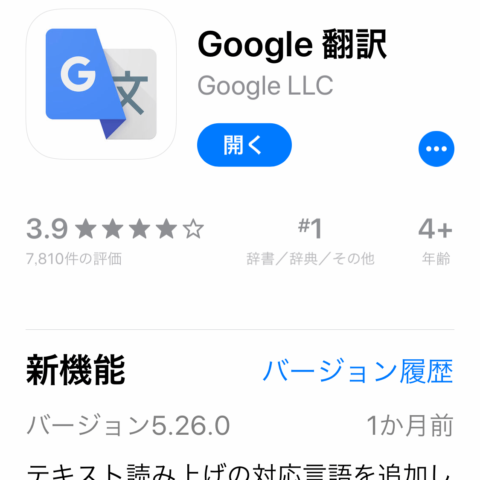 iPhone App Google翻訳