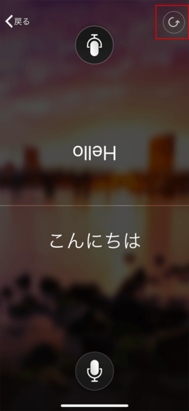 iPhone App Microsoft翻訳