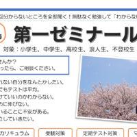 プロの家庭教師 第一ゼミナール藤田