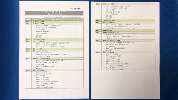 PDF印刷結果