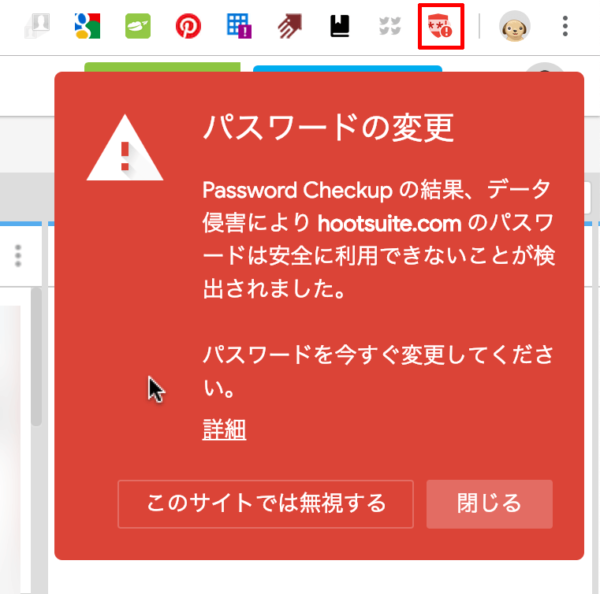 Google Password Checkup からの警告