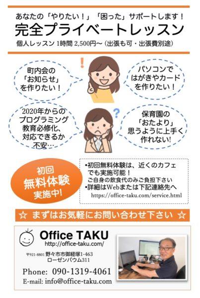 2019年2月 OfficeTAKU ポストカードサイズチラシ