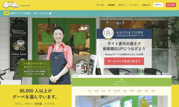 ホームページ作成サービス「グーペ」