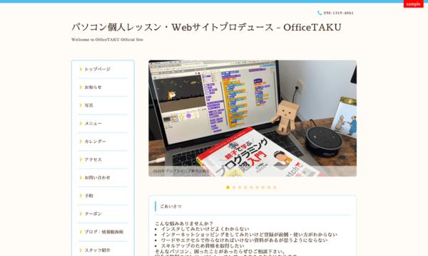 かんたんホームページ作成サービス「グーペ」