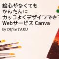 これはおすすめ! Canva:ブログやSNSのヘッダ画像など、かんたんに、かっこよくデザインできるWebサービス