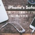 [iPhone] Safari でたくさん開いたタブ(ページ)を一気に閉じる方法