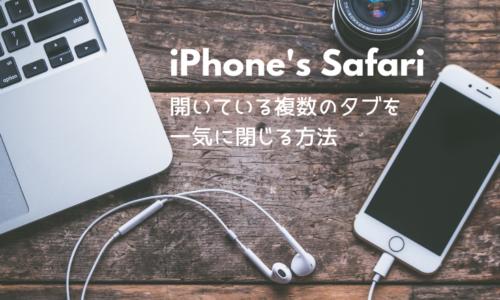 iPhoneのSafariでタブを一気に閉じる