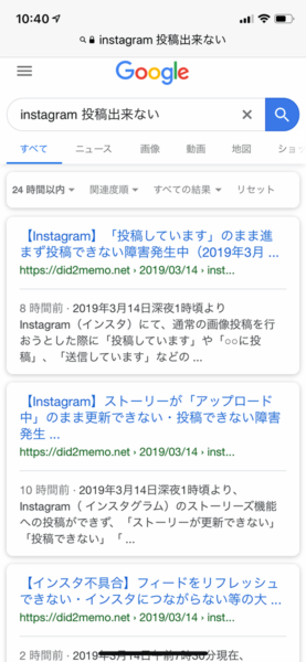 20190314 Instagram 不具合