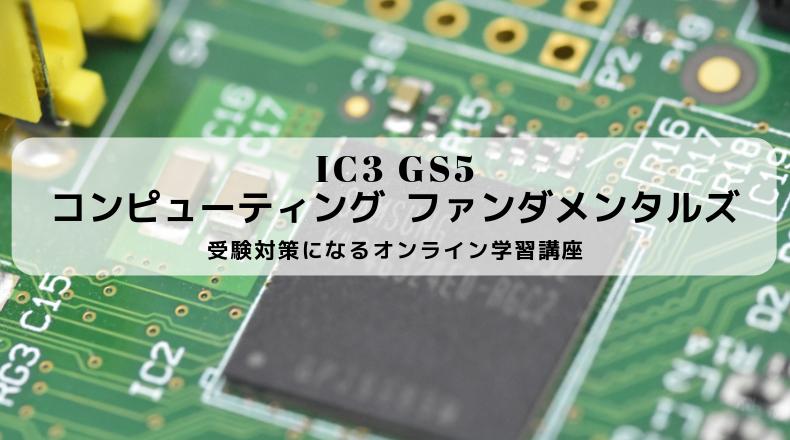IC3 GS5 コンピューティング ファンダメンタルズ 受験対策