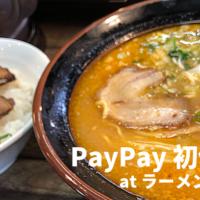 PayPay初体験
