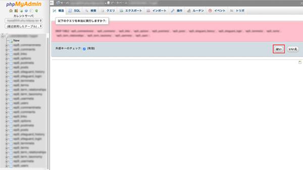 ロリポップでWordPress削除