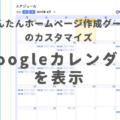 かんたんホームページ作成グーペをカスタマイズ「フリーページを作成し、グーグルカレンダーを表示」