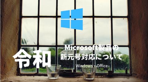 マイクロソフト製品の新元号対応について