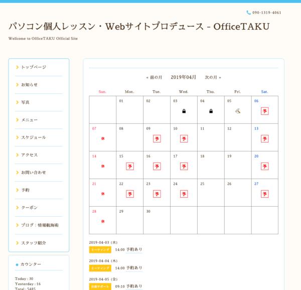 グーペのカレンダー