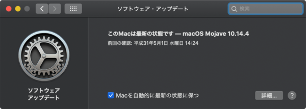 Mac OS 新元号未対応