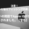 【注意】Appleを騙るフィッシング詐欺メール「支払いの問題でApple IDがロックされました。【警告】」