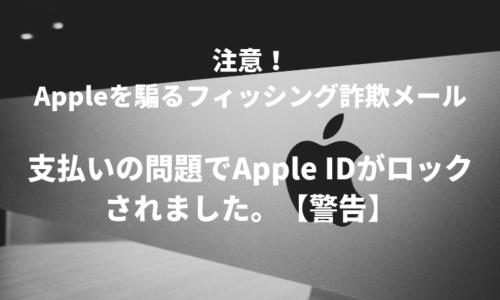 Appleを騙るフィッシング詐欺メール