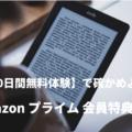 【30日間無料体験】Amazon プライム 会員 特典一覧