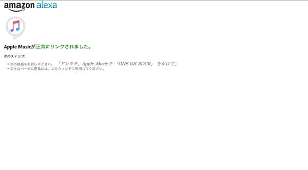 Alexaスキル Apple Musicとリンク完了
