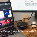 Amazon Alexa で Apple Music 再生 してみました