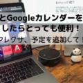 Amazon Echo Alexa を Google カレンダーとリンクしたらとっても便利です
