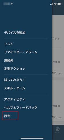 iPhone Alexa アプリのカレンダーの設定画面