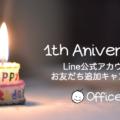 Office TAKU 開業1周年記念 Line@ お友だち追加キャンペーン