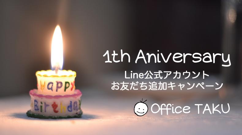 1周年記念Lineお友だち追加キャンペーン