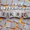 IC3試験対策:論理演算子を利用したWeb検索