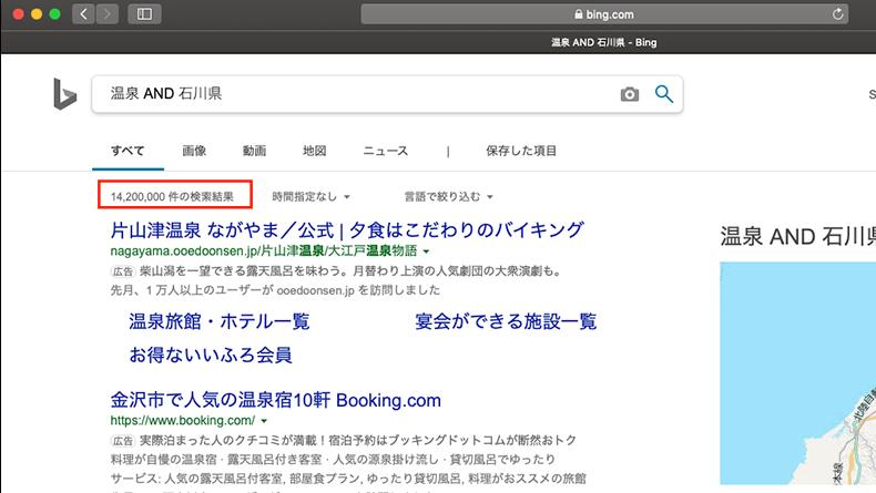 BingでAND