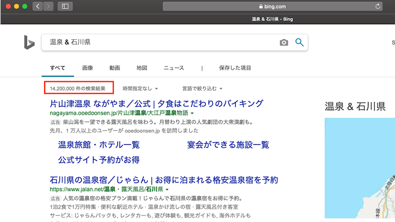 Bingでアンパサンド