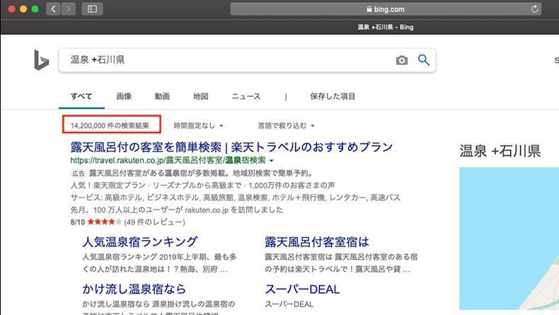 Bingでプラス