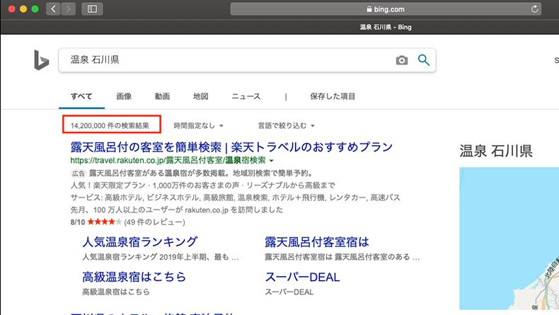Bingでスペース