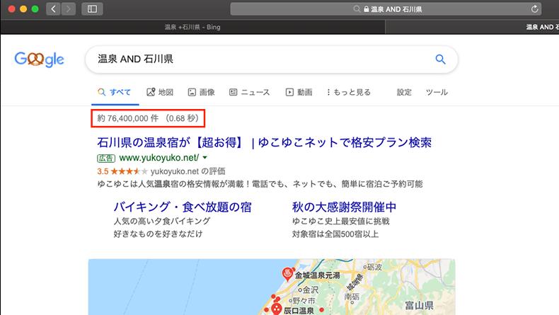 GoogleでAND