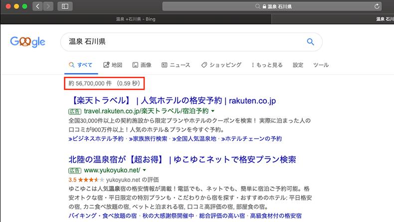 Googleでスペース