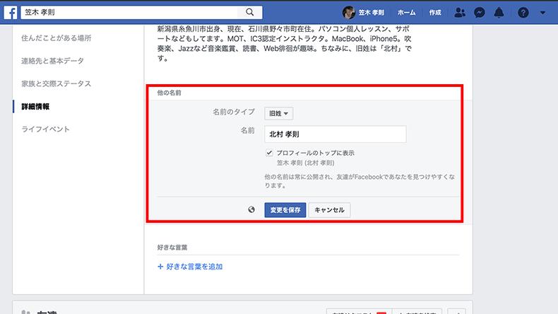 Facebook氏名変更-Webブラウザ