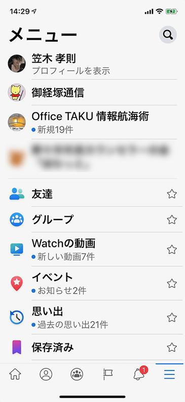 Facebook氏名変更-iPhoneアプリ