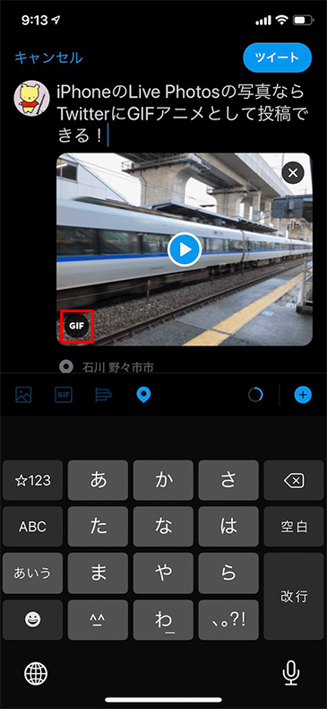 iPhoneのLive PhotosをTwitterにGIFアニメとして投稿する方法
