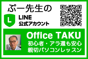 OfficeTAKU Line公式アカウントバナー